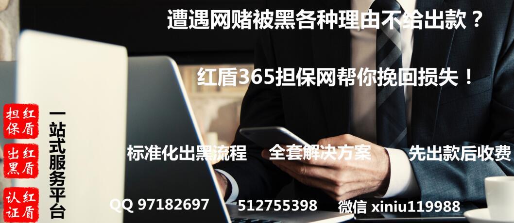 黔南:网赌被黑风控提不了款怎么办